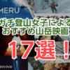 山好きな私が選ぶ山岳映画17選!6000m峰登頂ガチ登山女子が熱く語る!