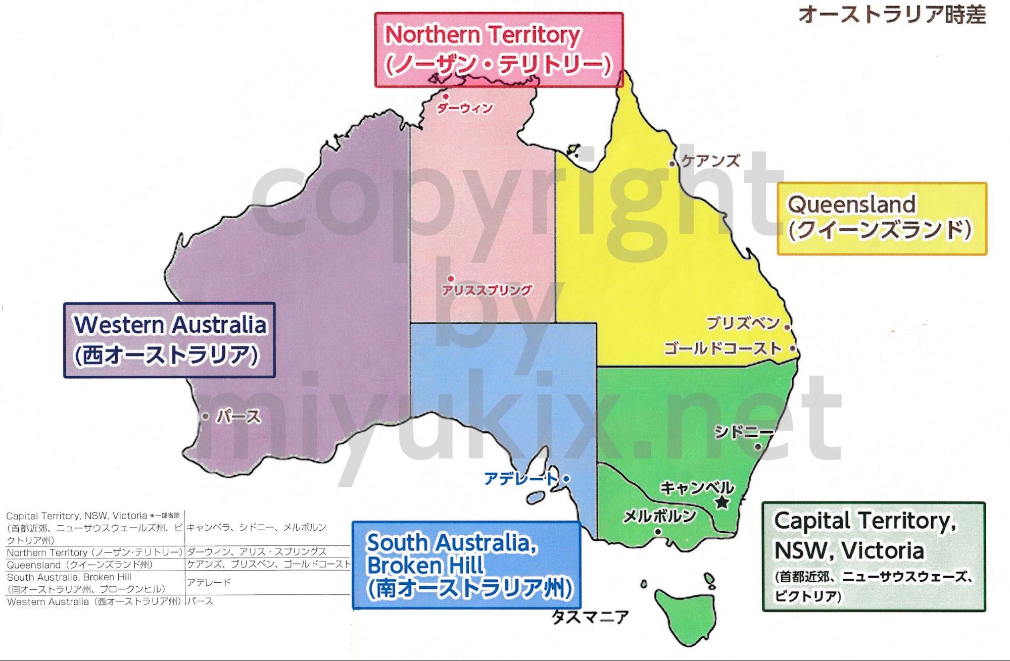 オーストラリア・タイムゾーンまとめ地図