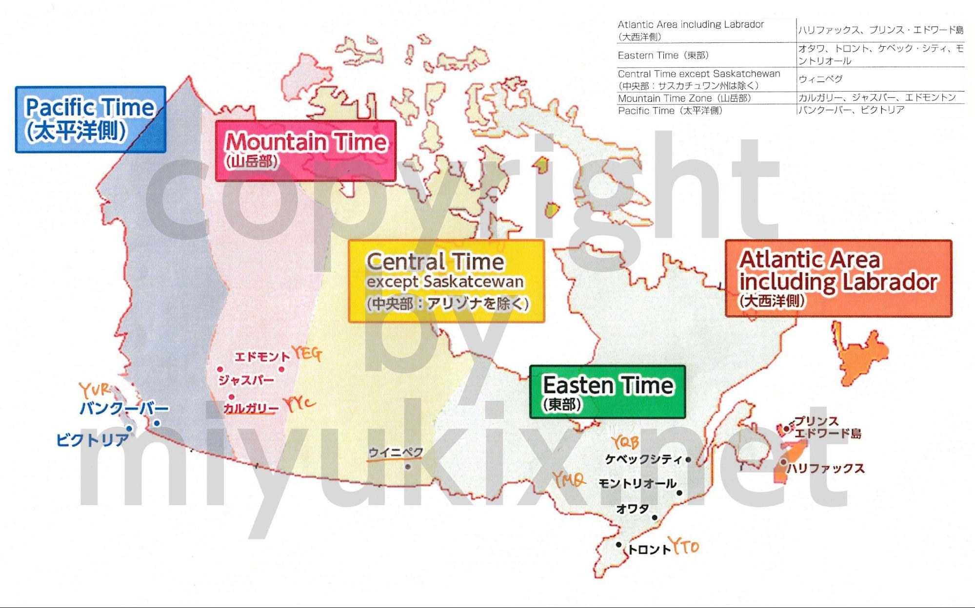 カナダ・タイムゾーンまとめ地図