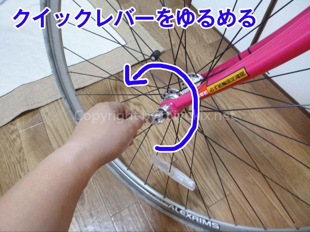 自転車の前輪をクイックレバーで外す