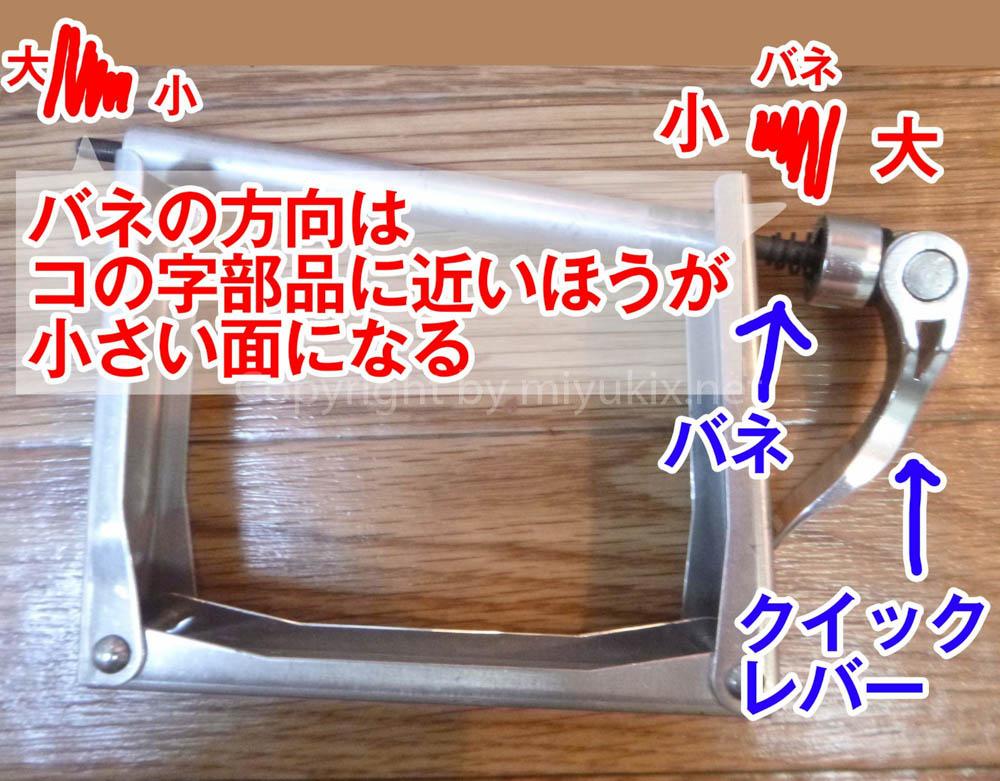 エンド金具の使い方