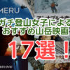 ガチ登山女子によるおすすめ映画17選