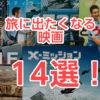 旅に出たくなる映画14選!冒険&登山女が感想&ロケ地を熱く語る!