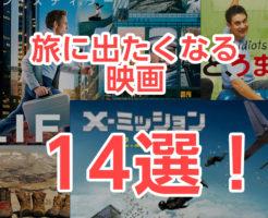 旅に出たくなる映画14選!冒険&登山女が熱く語る!