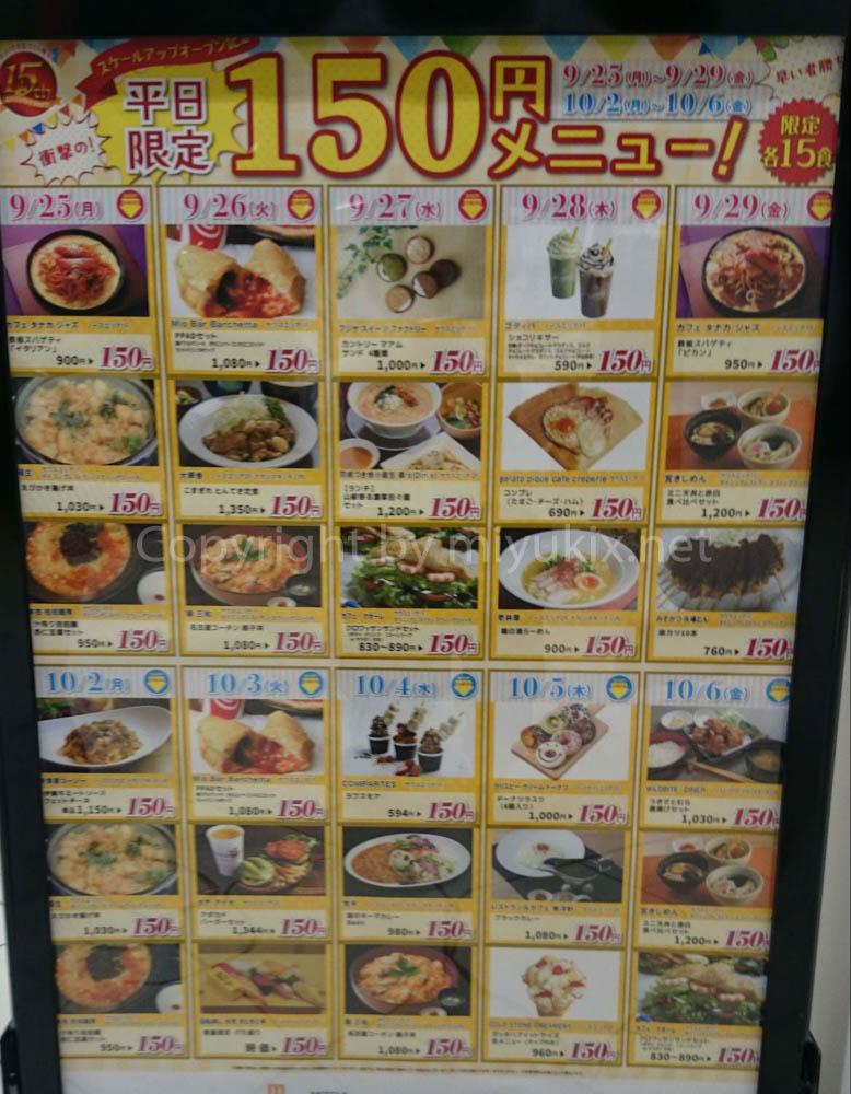 平日150円メニュー!ジャズドリームナガシマ
