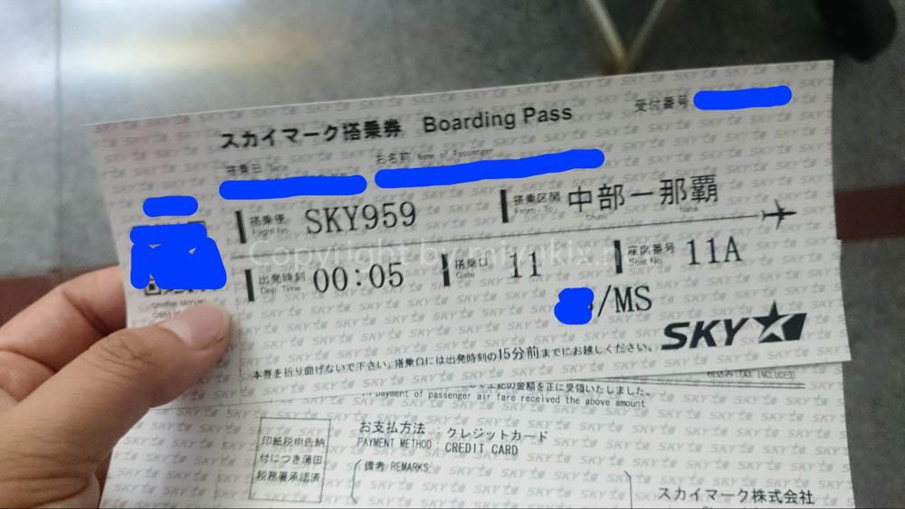 スカイマークのチケットを発券
