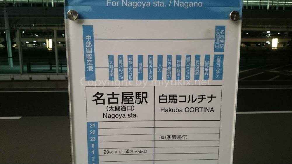 深夜のセントレア(中部国際空港)唯一の脱出方法 名古屋駅行のバスの時刻表