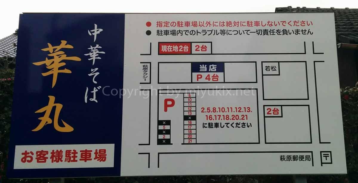 駐車場:極厚メンマがうますぎ!ラーメン・ランキング上位の名店!華丸(愛知一宮市)へ行ってきた!