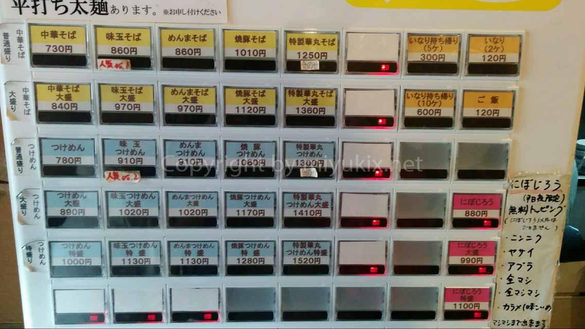 券売機:極厚メンマがうますぎ!ラーメン・ランキング上位の名店!華丸(愛知一宮市)へ行ってきた!