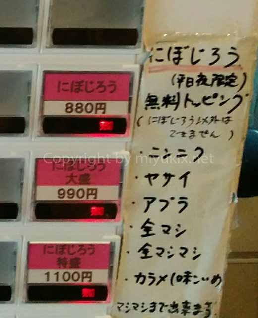 にぼじろう:極厚メンマがうますぎ!ラーメン・ランキング上位の名店!華丸(愛知一宮市)へ行ってきた!