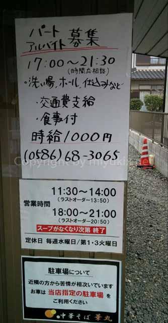 極厚メンマがうますぎ!ラーメン・ランキング上位の名店!華丸(愛知一宮市)へ行ってきた!