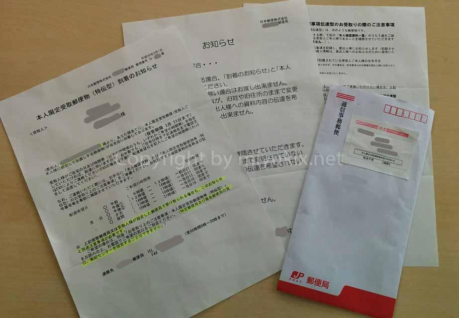 転送できる・できない郵便局あり!本人限定郵便を他の郵便局に転送してみた!