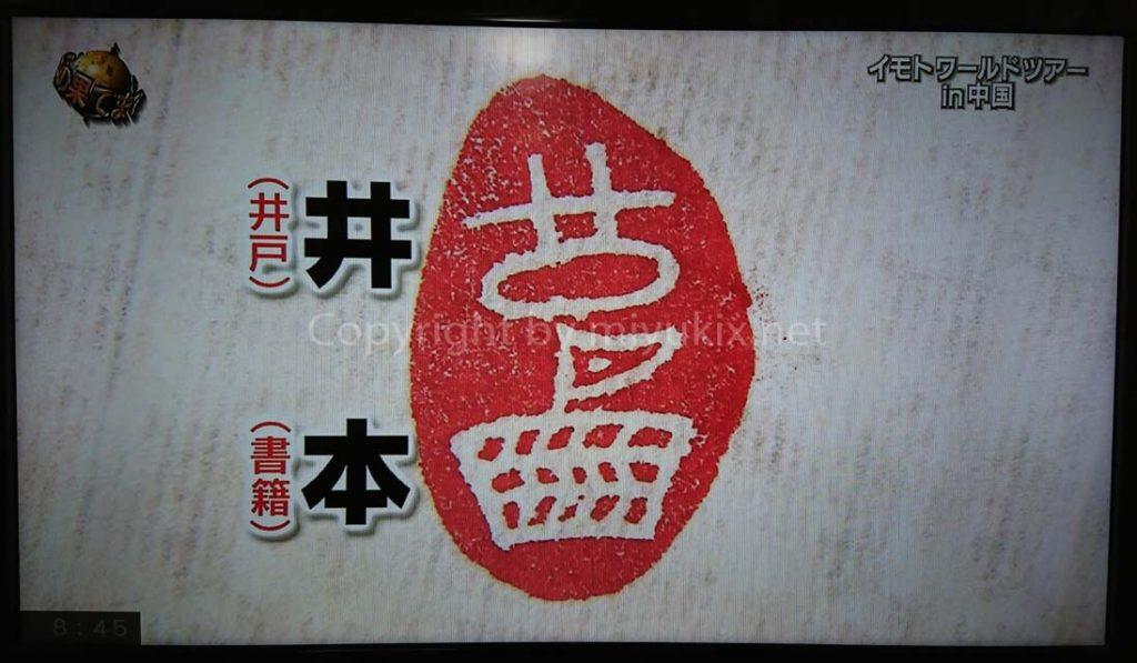 イッテQにも出た!中国・麗江でトンパ文字のハンコ・印鑑を作ってきた!