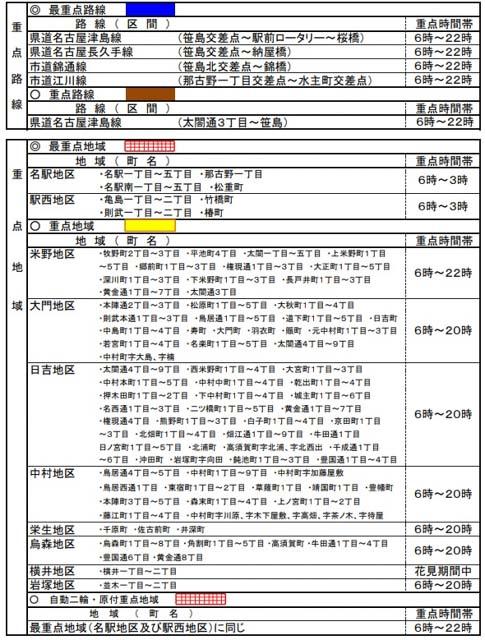 【路駐対策】名古屋の緑のおじさん(駐車監視員)の活動時間・場所・情報をまとめた!【名駅・栄・錦】