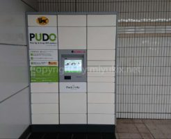 【最短ルート付】わからない人必見!名古屋駅の宅配ロッカー(PUDO)の場所はここだ!
