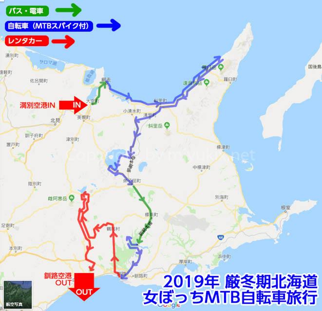 女ぼっちで厳冬期・北海道を自転車MTB旅行したら超楽しかった件(序章)計画&装備&情報まとめ
