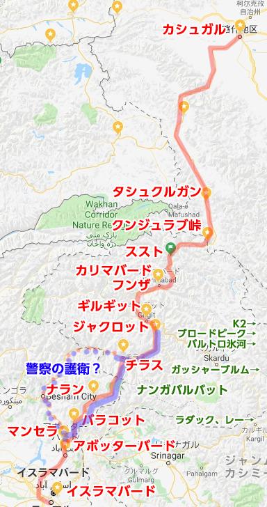 自転車旅行案メモ カラコルムハイウェイ縦断、タクラマカン砂漠縦断、パミールハイウェイ草案