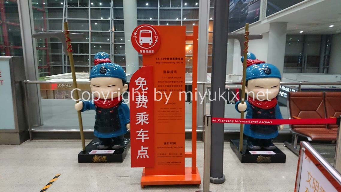 深夜の西安空港でゼロ円・空港野宿したった!スリープボックスもあり!