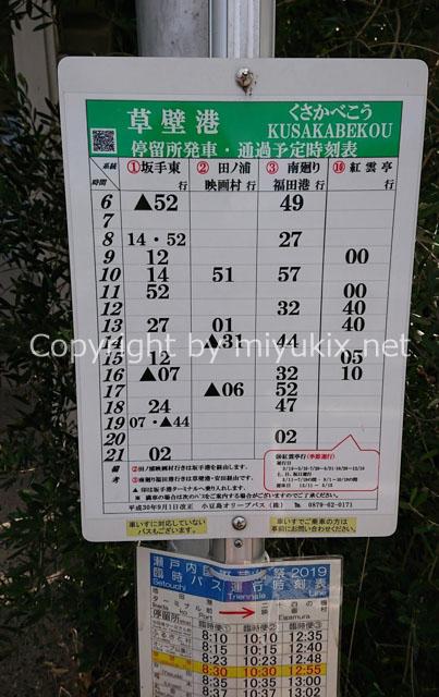 安く行く!OLが折り畳み自転車で小豆島をサイクリングしてきたった!【18きっぷ&フェリー】